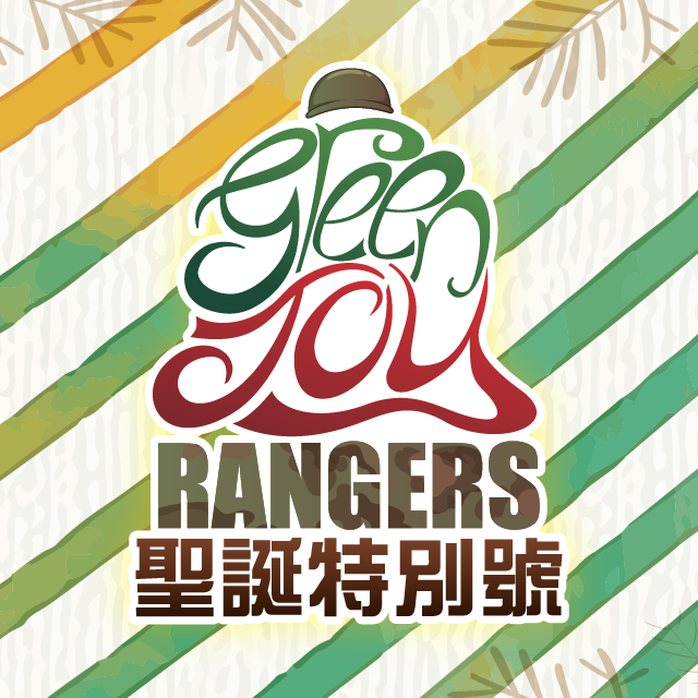 GreenJoy Rangers 聖誕特別號