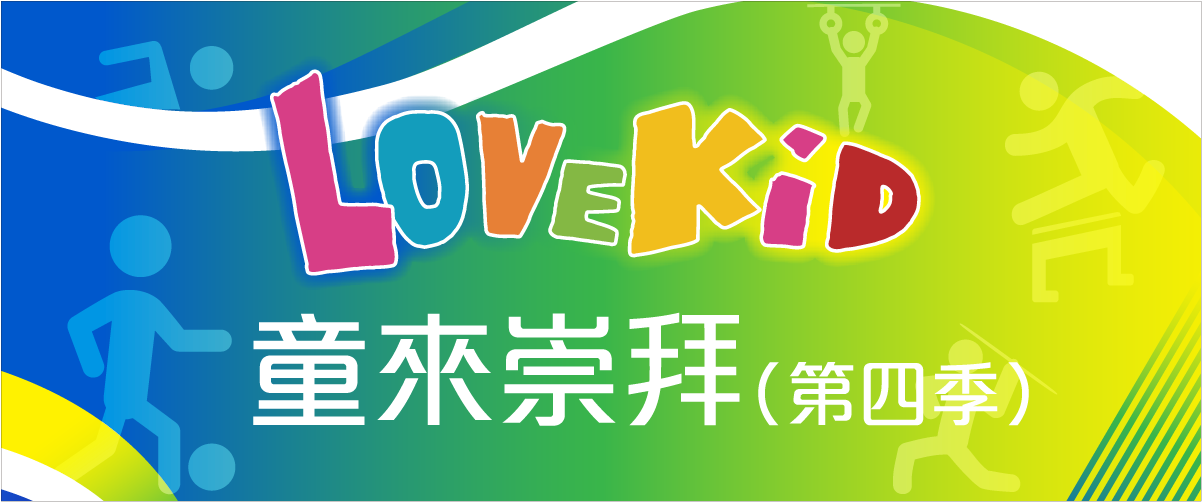 LoveKid Worship